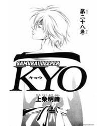 Samurai Deeper Kyo 217: the Happy Brothe... Volume Vol. 217 by Kamijyo, Akimine