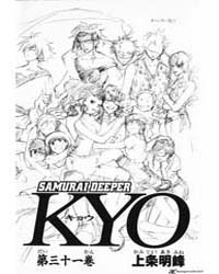 Samurai Deeper Kyo 240: on My Way Volume Vol. 240 by Kamijyo, Akimine