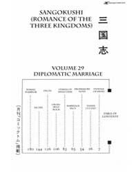 Sangokushi 168: Defense of Hefei Volume No. 168 by Mitsuteru, Yokoyama