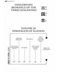 Sangokushi 51 Volume No. 51 by Mitsuteru, Yokoyama
