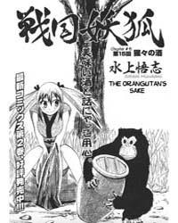 Sengoku Youko 14: 14 Volume Vol. 14 by Mizukami, Satoshi