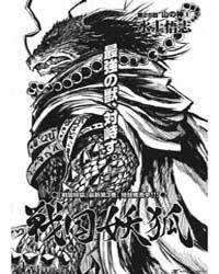 Sengoku Youko 24: Mountain God 4 Volume Vol. 24 by Mizukami, Satoshi