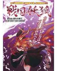 Sengoku Youko 28: at the Entrance of the... Volume Vol. 28 by Mizukami, Satoshi