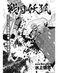 Sengoku Youko 31: Takekichi and Barry Volume Vol. 31 by Mizukami, Satoshi