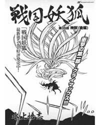 Sengoku Youko 34: Divine Beast - Second ... Volume Vol. 34 by Mizukami, Satoshi