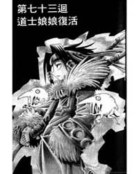 Shaman King 73 Volume Vol. 73 by Hiroyuki, Takei