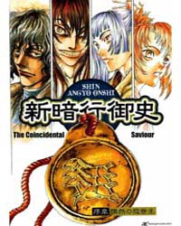 Shin Angyo Onshi 0 : the Coincidental Sa... Volume Vol. 0 by Youn, In-wan