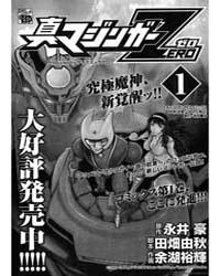 Shin Mazinger Zero 5 : 5 Volume Vol. 5 by Yoshiaki, Tabata