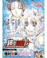 Shinshi Doumei Cross 38 Volume Vol. 38 by Tanemura, Arina