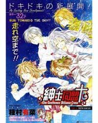 Shinshi Doumei Cross 40 Volume Vol. 40 by Tanemura, Arina