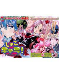 Shugo Chara 1 Volume Vol. 1 by Peach-pit