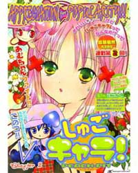 Shugo Chara 2 Volume Vol. 2 by Peach-pit