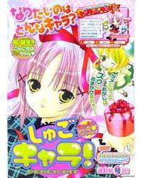 Shugo Chara 4 Volume Vol. 4 by Peach-pit
