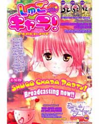Shugo Chara 46 Volume Vol. 46 by Peach-pit