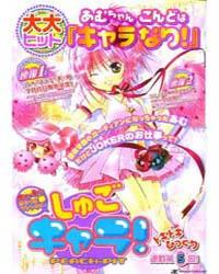 Shugo Chara 5 Volume Vol. 5 by Peach-pit