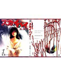 Skyhigh Karma 1: Takamaru Mai Volume Vol. 1 by Takahashi, Tsutomu