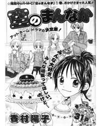 Sora No Mannaka 2: 2 Volume Vol. 2 by Kamura, Yoko