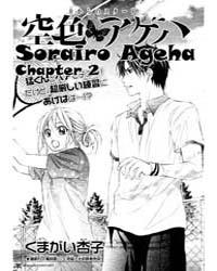 Sorairo Ageha 2 Volume Vol. 2 by Kyoko, Kumagai
