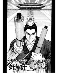 Souten Kouro 25 : Wicked Scheme Volume Vol. 25 by Hagin, Yi