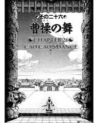Souten Kouro 26 : Cao Cao`S Dance Volume Vol. 26 by Hagin, Yi