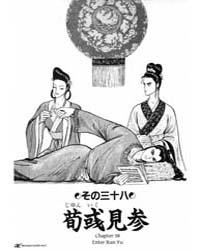 Souten Kouro 38 : Enter Xun Yu Volume Vol. 38 by Hagin, Yi