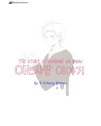 Story of Someone We Know 9 Volume Vol. 9 by Omyo