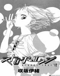 Strobe Edge 12 Volume No. 12 by Sakisaka, Io