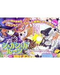 Sugar Sugar Rune 1 : 1 Volume Vol. 1 by Anno, Moyoko