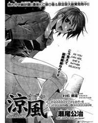 Suzuka 103: Future Volume Vol. 103 by Seo, Kouji