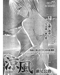 Suzuka 107: Attack and Pursuit Volume Vol. 107 by Seo, Kouji