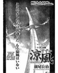 Suzuka 119: Captain Volume Vol. 119 by Seo, Kouji