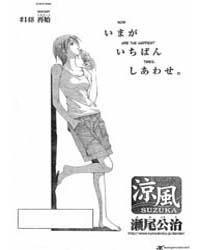 Suzuka 146: Prologue Volume Vol. 146 by Seo, Kouji