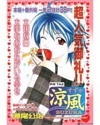 Suzuka 47: He Volume Vol. 47 by Seo, Kouji