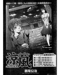 Suzuka 68: Loss Volume Vol. 68 by Seo, Kouji