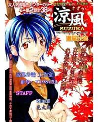 Suzuka 77: First Name Volume Vol. 77 by Seo, Kouji