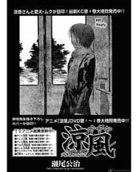 Suzuka 86: Declaration Volume Vol. 86 by Seo, Kouji