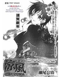 Suzuka 90: Inner Voice Volume Vol. 90 by Seo, Kouji