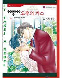 Tameiki No Gogo 1 Volume Vol. 1 by Bond, Stephanie