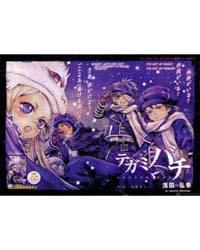 Tegami Bachi 12: the Corspe Doctor Volume Vol. 12 by Asada, Hiroyuki