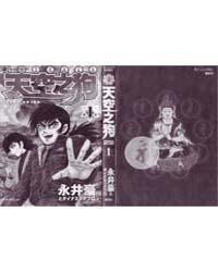Tenkuu No Inu 1 Volume No. 1 by Go, Nagai