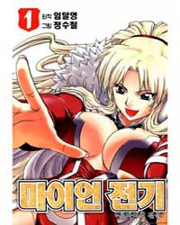 The Legend of Maian 1: Juhnhwan Volume Vol. 1 by Im, Dal Young