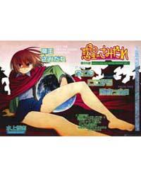 The Lucifer and Biscuit Hammer 55 : Amam... Volume Vol. 55 by Mizukami, Satoshi