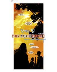 The Pale Horse 7 Volume Vol. 7 by Hae-yun, Choo