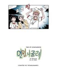 Ties of Compassion 90: Troublemaker Volume No. 90 by Hwal-yong, Jae
