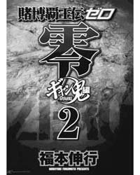 Tobaku Haouden Rei Gyankihen 8 : Magic Volume Vol. 8 by Nobuyuki, Fukumoto
