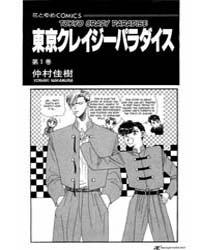 Tokyo Crazy Paradise 1 Volume Vol. 1 by Nakamura, Yoshiki