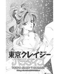 Tokyo Crazy Paradise 14 Volume Vol. 14 by Nakamura, Yoshiki