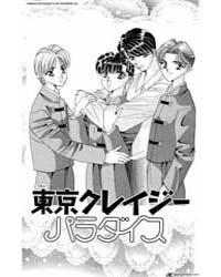Tokyo Crazy Paradise 16 Volume Vol. 16 by Nakamura, Yoshiki