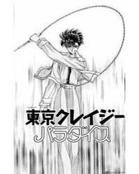 Tokyo Crazy Paradise 24 Volume Vol. 24 by Nakamura, Yoshiki