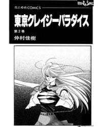 Tokyo Crazy Paradise 5 Volume Vol. 5 by Nakamura, Yoshiki